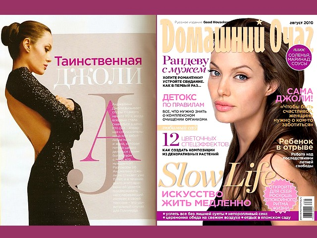 Angelina Jolie Domawhuu Oyaz Magazine - Angelina Jolie on the cover page of 'Domawhuu Oyaz' magazine, a Russian version of the 'Good Housekeeping', August 2010 edition. - , Angelina, Jolie, Domawhuu, Oyaz, magazine, cartoons, cartoon, celebrities, celebrity, actress, actresses, cover, page, pages, Russian, version, versions, Good, Housekeeping, August, edition, editions - Angelina Jolie on the cover page of 'Domawhuu Oyaz' magazine, a Russian version of the 'Good Housekeeping', August 2010 edition. Solve free online Angelina Jolie Domawhuu Oyaz Magazine puzzle games or send Angelina Jolie Domawhuu Oyaz Magazine puzzle game greeting ecards  from puzzles-games.eu.. Angelina Jolie Domawhuu Oyaz Magazine puzzle, puzzles, puzzles games, puzzles-games.eu, puzzle games, online puzzle games, free puzzle games, free online puzzle games, Angelina Jolie Domawhuu Oyaz Magazine free puzzle game, Angelina Jolie Domawhuu Oyaz Magazine online puzzle game, jigsaw puzzles, Angelina Jolie Domawhuu Oyaz Magazine jigsaw puzzle, jigsaw puzzle games, jigsaw puzzles games, Angelina Jolie Domawhuu Oyaz Magazine puzzle game ecard, puzzles games ecards, Angelina Jolie Domawhuu Oyaz Magazine puzzle game greeting ecard