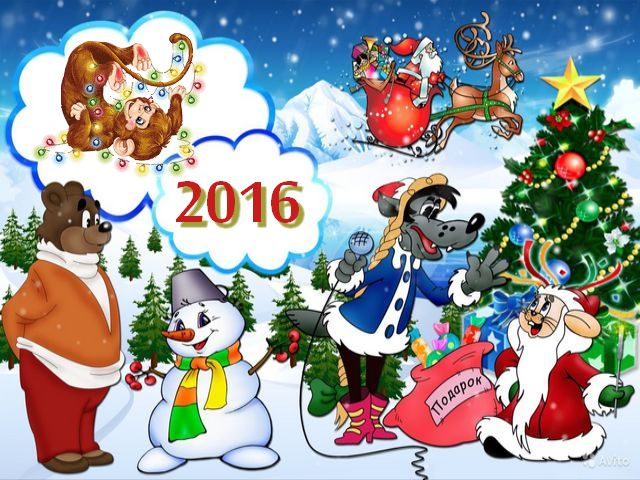 Happy New Year 2016 by Heroes of Soviet Animated Series - Happy New Year 2016, the year of the Fire Monkey, by the favorite heroes of the Soviet/Russian animated series 'Nu Pogodi' (1969-2006) , the wolf, the hare and bear, which together with the Snowman postman, eagerly awaiting around the decorated Christmas tree Ded Moroz (Santa Claus) to bring the presents.<br /> Many believe that New Year is a holiday for children. Perhaps that is why, in Soviet times on the greeting cards have been often depicted the heroes of theirs favorite cartoons. - , Happy, New, Year, 2016, heroes, hero, Soviet, animated, series, serie, cartoons, cartoon, holiday, holidays, Fire, Monkey, monkeys, favorite, Russian, Nu, Pogodi, 1969, 2006, wolf, wolfs, hare, hares, bear, bears, snowman, snowmans, postman, eagerly, Christmas, tree, trees, Ded, Moroz, Santa, Claus, presents, present, for, children, child, times, time, cards, card, favorite - Happy New Year 2016, the year of the Fire Monkey, by the favorite heroes of the Soviet/Russian animated series 'Nu Pogodi' (1969-2006) , the wolf, the hare and bear, which together with the Snowman postman, eagerly awaiting around the decorated Christmas tree Ded Moroz (Santa Claus) to bring the presents.<br /> Many believe that New Year is a holiday for children. Perhaps that is why, in Soviet times on the greeting cards have been often depicted the heroes of theirs favorite cartoons. Resuelve rompecabezas en línea gratis Happy New Year 2016 by Heroes of Soviet Animated Series juegos puzzle o enviar Happy New Year 2016 by Heroes of Soviet Animated Series juego de puzzle tarjetas electrónicas de felicitación  de puzzles-games.eu.. Happy New Year 2016 by Heroes of Soviet Animated Series puzzle, puzzles, rompecabezas juegos, puzzles-games.eu, juegos de puzzle, juegos en línea del rompecabezas, juegos gratis puzzle, juegos en línea gratis rompecabezas, Happy New Year 2016 by Heroes of Soviet Animated Series juego de puzzle gratuito, Happy New Year 2016 by Heroes of Soviet Animated Series juego de rompecabezas en línea, jigsaw puzzles, Happy New Year 2016 by Heroes of Soviet Animated Series jigsaw puzzle, jigsaw puzzle games, jigsaw puzzles games, Happy New Year 2016 by Heroes of Soviet Animated Series rompecabezas de juego tarjeta electrónica, juegos de puzzles tarjetas electrónicas, Happy New Year 2016 by Heroes of Soviet Animated Series puzzle tarjeta electrónica de felicitación