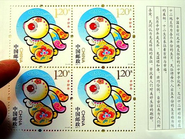 Postage Stamps for Year of Rabbit issued by China Post - A set of postage stamps of 1.20 yuan for the Year of Rabbit, issued by Post office in China on 5th Jan 2011. - , postage, stamps, stamp, year, years, rabbit, rabbits, China, Post, cartoon, cartoons, holidays, holiday, festival, festivals, celebrations, celebration, places, place, set, sets, yuan, office, offices, 2011 - A set of postage stamps of 1.20 yuan for the Year of Rabbit, issued by Post office in China on 5th Jan 2011. Solve free online Postage Stamps for Year of Rabbit issued by China Post puzzle games or send Postage Stamps for Year of Rabbit issued by China Post puzzle game greeting ecards  from puzzles-games.eu.. Postage Stamps for Year of Rabbit issued by China Post puzzle, puzzles, puzzles games, puzzles-games.eu, puzzle games, online puzzle games, free puzzle games, free online puzzle games, Postage Stamps for Year of Rabbit issued by China Post free puzzle game, Postage Stamps for Year of Rabbit issued by China Post online puzzle game, jigsaw puzzles, Postage Stamps for Year of Rabbit issued by China Post jigsaw puzzle, jigsaw puzzle games, jigsaw puzzles games, Postage Stamps for Year of Rabbit issued by China Post puzzle game ecard, puzzles games ecards, Postage Stamps for Year of Rabbit issued by China Post puzzle game greeting ecard
