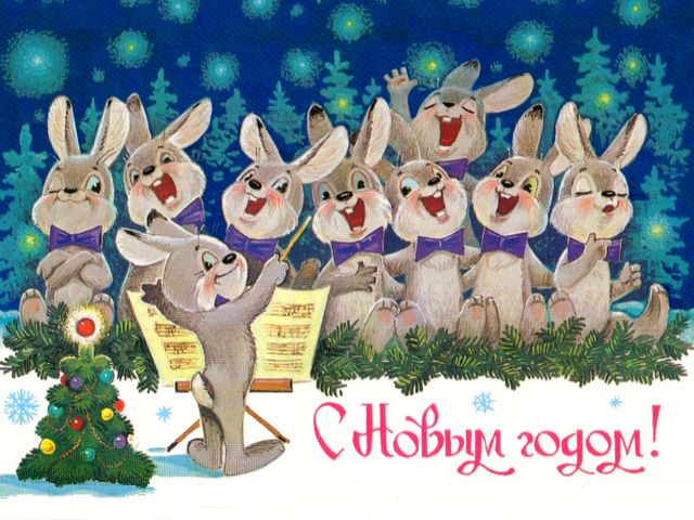 Bunnies Choir by Vladimir Zarubin Postcard - Beatiful postcard 'Bunnies Choir' (1985) by Vladimir Zarubin with  warmest wishes for Happy New Year'.  <br /> Vladimir Ivanovich Zarubin (1925-1996) is a Russian artist, animator, who gained the greatest fame as a painter of greeting cards.The characters depicted on the cards as Santa Claus, children, bunnies, squirrels, bears, hedgehogs and snowmen, are joyful and sincere, distinguished by their charm and goodwill like in childhood. - , bunnies, bunny, choir, choirs, Vladimir, Zarubin, postcard, postcards, art, arts, holiday, holidays, beatiful, wishes, wish, Happy, New, Year, Russian, artist, artists, animator, animators, fame, painter, greeting, characters, character, Santa, Claus, children, child, squirrels, squirrel, bears, bear, hedgehogs, hedgehog, snowmen, snowman, joyful, sincere, charm, goodwill, childhood - Beatiful postcard 'Bunnies Choir' (1985) by Vladimir Zarubin with  warmest wishes for Happy New Year'.  <br /> Vladimir Ivanovich Zarubin (1925-1996) is a Russian artist, animator, who gained the greatest fame as a painter of greeting cards.The characters depicted on the cards as Santa Claus, children, bunnies, squirrels, bears, hedgehogs and snowmen, are joyful and sincere, distinguished by their charm and goodwill like in childhood. Solve free online Bunnies Choir by Vladimir Zarubin Postcard puzzle games or send Bunnies Choir by Vladimir Zarubin Postcard puzzle game greeting ecards  from puzzles-games.eu.. Bunnies Choir by Vladimir Zarubin Postcard puzzle, puzzles, puzzles games, puzzles-games.eu, puzzle games, online puzzle games, free puzzle games, free online puzzle games, Bunnies Choir by Vladimir Zarubin Postcard free puzzle game, Bunnies Choir by Vladimir Zarubin Postcard online puzzle game, jigsaw puzzles, Bunnies Choir by Vladimir Zarubin Postcard jigsaw puzzle, jigsaw puzzle games, jigsaw puzzles games, Bunnies Choir by Vladimir Zarubin Postcard puzzle game ecard, puzzles games ecards, Bunnies Choir by Vladimir Zarubin Postcard puzzle game greeting ecard
