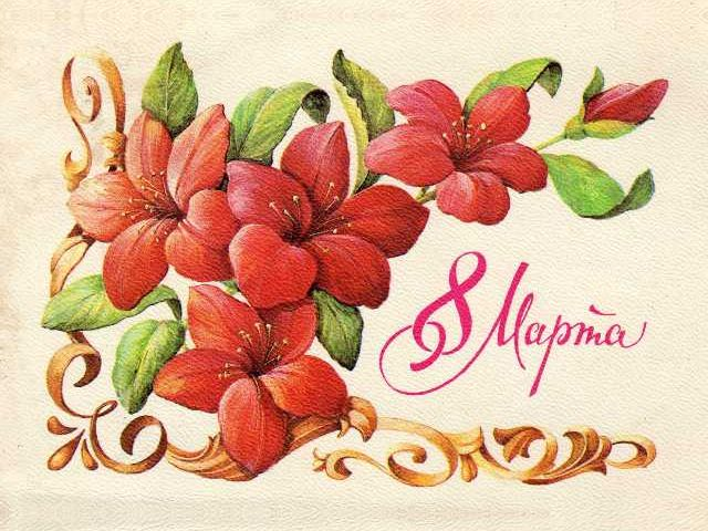 8 March Postcard - Beautiful old Soviet postcard with greetings for the International Women's Day, March 8, an internationally recognised celebration of women for their social, economic and political achievements. To commemorate the day's historic importance, it is a public holiday in Russia. Nowadays, this day has become a more sentimental, when men show their love for the ladies in their lives and women of all ages receive flowers, candies, perfumes, jewelry and other gifts from their husbands, children, male colleagues and classmates.<br /> 8 March is also the first holiday of Spring, love and beauty.<br /> I wish to all women to feel happy, beautiful and loved! - , March, postcard, postcards, holidays, holiday, beautiful, old, Soviet, greetings, greeting, International, Women, woman, Day, days, internationally, celebration, celebrations, social, economic, political, achievements, achievement, historic, importance, public, Russia, nowadays, sentimental, men, man, love, ladies, lady, lives, life, ages, age, flowers, flower, candies, candy, perfumes, perfume, jewelry, giftsgift, husbands, husband, children, child, male, colleagues, colleague, classmates, classmate, spring, beauty, happy - Beautiful old Soviet postcard with greetings for the International Women's Day, March 8, an internationally recognised celebration of women for their social, economic and political achievements. To commemorate the day's historic importance, it is a public holiday in Russia. Nowadays, this day has become a more sentimental, when men show their love for the ladies in their lives and women of all ages receive flowers, candies, perfumes, jewelry and other gifts from their husbands, children, male colleagues and classmates.<br /> 8 March is also the first holiday of Spring, love and beauty.<br /> I wish to all women to feel happy, beautiful and loved! Solve free online 8 March Postcard puzzle games or send 8 March Postcard puzzle game greeting ecards  from puzzles-games.eu.. 8 March Postcard puzzle, puzzles, puzzles games, puzzles-games.eu, puzzle games, online puzzle games, free puzzle games, free online puzzle games, 8 March Postcard free puzzle game, 8 March Postcard online puzzle game, jigsaw puzzles, 8 March Postcard jigsaw puzzle, jigsaw puzzle games, jigsaw puzzles games, 8 March Postcard puzzle game ecard, puzzles games ecards, 8 March Postcard puzzle game greeting ecard