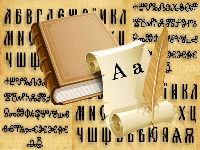Alphabet Glagolitic and Cyrillic Wallpaper - Wallpaper for 24-th of May, the Day of Bulgarian Enlightenment and Culture, with the two Old-Bulgarian alphabets, the Glagolitic and the Cyrillic. The Glagolitic alphabet was created in 855 by Saints Cyril and Methodius, for translation of liturgical books from Greek into Slavonic, on the base of  Bulgarian runic script (lines and dashes). The Cyrillic alphabet appears and is imposed at the Preslav Literary School, during the reign of Tzar Simeon. St. Clement is often regarded as the author of the Cyrillic, adapted Greek alphabet on the phonetic principle and perhaps he calls the new alphabet in the name of his patron. - , alphabet, alphabets, Glagolitic, Cyrillic, wallpaper, wallpapers, holiday, holidays, feast, feasts, cartoon, cartoons, 24-th, May, day, days, Bulgarian, enlightenment, culture, old, alphabets, alphabet, 855, Saints, Saint, St., Cyril, Methodius, translation, translations, liturgical, books, book, Greek, Slavonic, base, bases, runic, script, scripts, lines, line, dashes, dash, Preslav, Literary, School, schools, reign, reigns, Tzar, Simeon, Clement, author, authors, phonetic, principle, principles, patron, patrons - Wallpaper for 24-th of May, the Day of Bulgarian Enlightenment and Culture, with the two Old-Bulgarian alphabets, the Glagolitic and the Cyrillic. The Glagolitic alphabet was created in 855 by Saints Cyril and Methodius, for translation of liturgical books from Greek into Slavonic, on the base of  Bulgarian runic script (lines and dashes). The Cyrillic alphabet appears and is imposed at the Preslav Literary School, during the reign of Tzar Simeon. St. Clement is often regarded as the author of the Cyrillic, adapted Greek alphabet on the phonetic principle and perhaps he calls the new alphabet in the name of his patron. Lösen Sie kostenlose Alphabet Glagolitic and Cyrillic Wallpaper Online Puzzle Spiele oder senden Sie Alphabet Glagolitic and Cyrillic Wallpaper Puzzle Spiel Gruß ecards  from puzzles-games.eu.. Alphabet Glagolitic and Cyrillic Wallpaper puzzle, Rätsel, puzzles, Puzzle Spiele, puzzles-games.eu, puzzle games, Online Puzzle Spiele, kostenlose Puzzle Spiele, kostenlose Online Puzzle Spiele, Alphabet Glagolitic and Cyrillic Wallpaper kostenlose Puzzle Spiel, Alphabet Glagolitic and Cyrillic Wallpaper Online Puzzle Spiel, jigsaw puzzles, Alphabet Glagolitic and Cyrillic Wallpaper jigsaw puzzle, jigsaw puzzle games, jigsaw puzzles games, Alphabet Glagolitic and Cyrillic Wallpaper Puzzle Spiel ecard, Puzzles Spiele ecards, Alphabet Glagolitic and Cyrillic Wallpaper Puzzle Spiel Gruß ecards