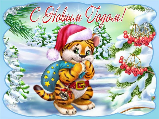 Happy New Year Greetings by Tiger Cub - Beautiful card with greetings for a 'Happy New Year' by a tiger cub in the winter forest. - , Happy, New, year, years, greetings, greeting, tiger, tigers, cub, cubs, holiday, holidayscartoon, cartoons, beautiful, card, cards, winter, forest, forests - Beautiful card with greetings for a 'Happy New Year' by a tiger cub in the winter forest. Решайте бесплатные онлайн Happy New Year Greetings by Tiger Cub пазлы игры или отправьте Happy New Year Greetings by Tiger Cub пазл игру приветственную открытку  из puzzles-games.eu.. Happy New Year Greetings by Tiger Cub пазл, пазлы, пазлы игры, puzzles-games.eu, пазл игры, онлайн пазл игры, игры пазлы бесплатно, бесплатно онлайн пазл игры, Happy New Year Greetings by Tiger Cub бесплатно пазл игра, Happy New Year Greetings by Tiger Cub онлайн пазл игра , jigsaw puzzles, Happy New Year Greetings by Tiger Cub jigsaw puzzle, jigsaw puzzle games, jigsaw puzzles games, Happy New Year Greetings by Tiger Cub пазл игра открытка, пазлы игры открытки, Happy New Year Greetings by Tiger Cub пазл игра приветственная открытка