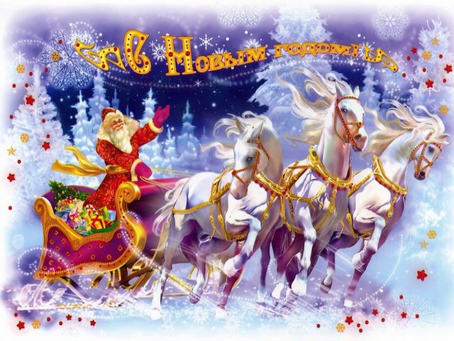 Happy New Year Russian Greeting Card - Contemporary Russian New Year greeting card depicting Ded Moroz (Father Frost, a character of the Slavic folk beliefs and tales, an analog to Santa Claus), arriving on a sled, pulled by three white horses, harnessed to frisky 'Russian Troyka'. - , Happy, New, Year, Russian, greeting, card, cards, holiday, holidays, cartoon, cartoons, contemporary, Ded, Moroz, Father, Frost, character, characters, Slavic, folk, beliefs, belief, tales, tale, analog, Santa, Claus, sled, sleds, three, horses, horse, frisky, Troyka - Contemporary Russian New Year greeting card depicting Ded Moroz (Father Frost, a character of the Slavic folk beliefs and tales, an analog to Santa Claus), arriving on a sled, pulled by three white horses, harnessed to frisky 'Russian Troyka'. Solve free online Happy New Year Russian Greeting Card puzzle games or send Happy New Year Russian Greeting Card puzzle game greeting ecards  from puzzles-games.eu.. Happy New Year Russian Greeting Card puzzle, puzzles, puzzles games, puzzles-games.eu, puzzle games, online puzzle games, free puzzle games, free online puzzle games, Happy New Year Russian Greeting Card free puzzle game, Happy New Year Russian Greeting Card online puzzle game, jigsaw puzzles, Happy New Year Russian Greeting Card jigsaw puzzle, jigsaw puzzle games, jigsaw puzzles games, Happy New Year Russian Greeting Card puzzle game ecard, puzzles games ecards, Happy New Year Russian Greeting Card puzzle game greeting ecard