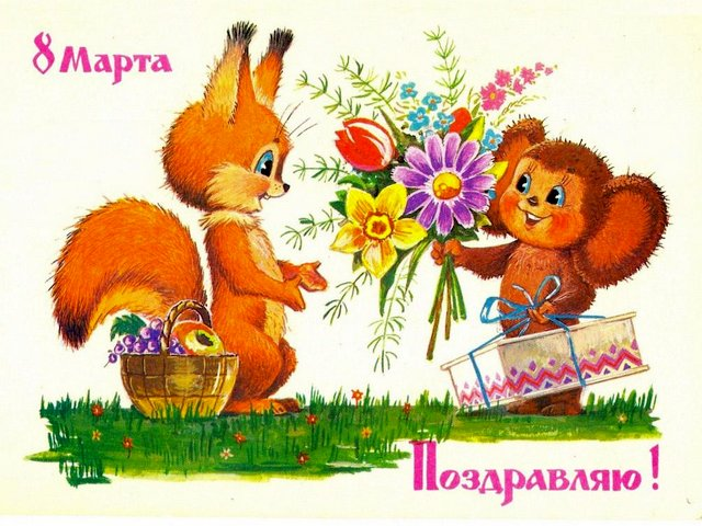 March 8 Postcard by Vladimir Zarubin - Beautiful Soviet postcard 'Cheburashka congratulates squirrel on March 8' (1986) by Vladimir Zarubin, from the unique collection of vintage postcards and cultural heritage of a bygone era. Vladimir Zarubin (1925-1996) was a Soviet painter, cartoonist (animator) and perhaps the best master of postcards.<br /> With a little nostalgia in sight, with this sentimental Soviet postcard we congratulate all women with the 'International Women's Day' and the upcoming spring! - , March, postcard, postcards, Vladimir, Zarubin, holiday, holidays, cartoon, cartoons, art, arts, beautiful, Soviet, Cheburashka, squirrel, squirrels, 1986, unique, collection, collections, vintage, cultural, heritage, bygone, era, 1925, 1996, Soviet, painter, painters, cartoonist, cartoonists, animator, animators, master, masters, nostalgia, sight, sentimental, women, woman, International, day, days, upcoming, spring - Beautiful Soviet postcard 'Cheburashka congratulates squirrel on March 8' (1986) by Vladimir Zarubin, from the unique collection of vintage postcards and cultural heritage of a bygone era. Vladimir Zarubin (1925-1996) was a Soviet painter, cartoonist (animator) and perhaps the best master of postcards.<br /> With a little nostalgia in sight, with this sentimental Soviet postcard we congratulate all women with the 'International Women's Day' and the upcoming spring! Lösen Sie kostenlose March 8 Postcard by Vladimir Zarubin Online Puzzle Spiele oder senden Sie March 8 Postcard by Vladimir Zarubin Puzzle Spiel Gruß ecards  from puzzles-games.eu.. March 8 Postcard by Vladimir Zarubin puzzle, Rätsel, puzzles, Puzzle Spiele, puzzles-games.eu, puzzle games, Online Puzzle Spiele, kostenlose Puzzle Spiele, kostenlose Online Puzzle Spiele, March 8 Postcard by Vladimir Zarubin kostenlose Puzzle Spiel, March 8 Postcard by Vladimir Zarubin Online Puzzle Spiel, jigsaw puzzles, March 8 Postcard by Vladimir Zarubin jigsaw puzzle, jigsaw puzzle games, jigsaw puzzles games, March 8 Postcard by Vladimir Zarubin Puzzle Spiel ecard, Puzzles Spiele ecards, March 8 Postcard by Vladimir Zarubin Puzzle Spiel Gruß ecards