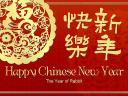 Greeting Card for Chinese New Year 2011